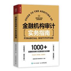 金融機構審計實務指南-cover