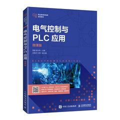 電氣控制與PLC應用(微課版)-cover