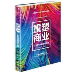 重塑商業:5G時代創新組織系統-cover
