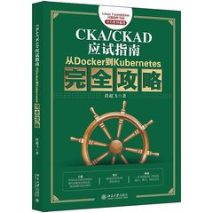 CKA/CKAD 應試指南 : 從 Docker 到 Kubernetes 完全攻略-cover