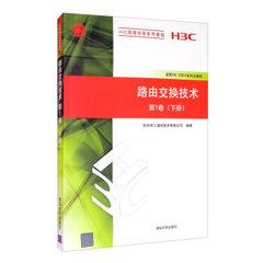 路由交換技術 第1捲(下冊)(H3C網絡學院系列教程)-cover