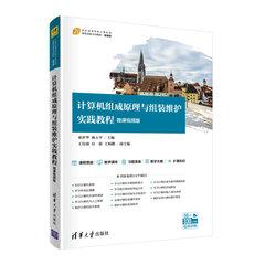 電腦組成原理與組裝維護實踐教程(微課視頻版)-cover
