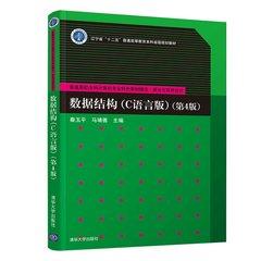 數據結構(C語言版)(第4版)-cover