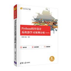 Python程序設計及機器學習案例分析-微課視頻版-cover