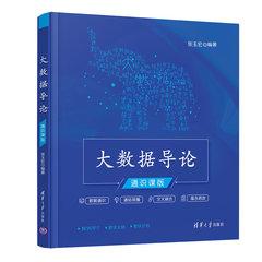 大數據導論(通識課版)-cover