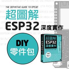超圖解 ESP32 深度實作(趙英傑)/學習套件-cover