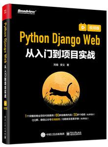 Python Django Web從入門到項目實戰(視頻版)-cover