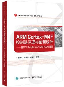 ARM Cortex-M4F控制器原理與創新設計——基於TI SimpleLink? MSP432處理器-cover