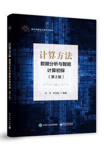 計算方法 — 數據分析與智能計算初探, 2/e-cover