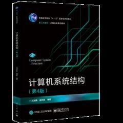計算機系統結構(第4版)-cover
