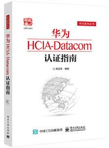 華為HCIA-Datacom認證指南-cover