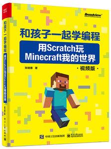 和孩子一起學編程:用Scratch玩Minecraft我的世界(視頻版)-cover