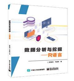數據分析與挖掘 — R語言-cover
