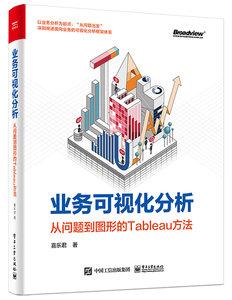 業務可視化分析: 從問題到圖形的Tableau方法(全彩)-cover