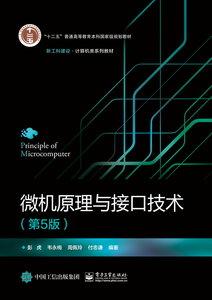 微機原理與接口技術(第5版)-cover