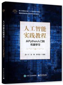 人工智能實踐教程——從Python入門到機器學習-cover