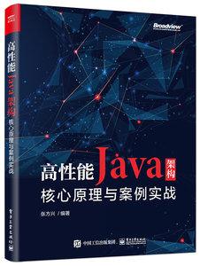 高性能 Java 架構:核心原理與案例實戰-cover