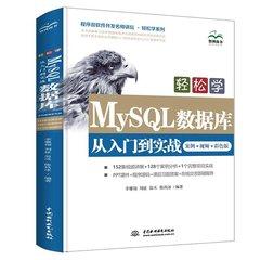 輕鬆學 MySQL數據庫從入門到實戰(案例·視頻·彩色版)(程序員軟件開發名師講壇 • 輕鬆學系列)-cover