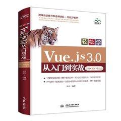 輕鬆學Vue.js 3.0從入門到實戰(案例·視頻·彩色版)-cover