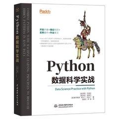 Python 數據科學實戰 (Data Science with Python)-cover