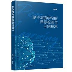 基於深度學習的目標檢測與識別技術 -cover