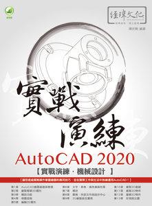 AutoCAD 2020 實戰演練 -- 機械設計, 3/e-cover