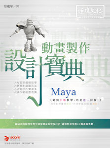 Maya 動畫製作 設計寶典 (舊名: Maya 2012 動畫製作密技)-cover