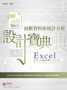 Excel 函數資料庫統計分析 設計寶典 (舊名: Excel 2013 多彩多姿應用寶典:應用篇)-cover