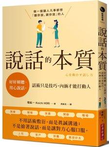 說話的本質:好好傾聽、用心說話,話術只是技巧,內涵才能打動人-cover