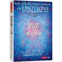 情緒的驚人力量-cover