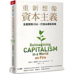 重新想像資本主義:全面實踐ESG,打造永續新商模-cover
