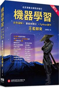 機器學習:彩色圖解 + 基礎微積分 + Python實作 : 王者歸來 (第三版) (全彩印刷)-cover