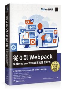 從 0 到 Webpack:學習 Modern Web 專案的建置方式(iT邦幫忙鐵人賽系列書)-cover