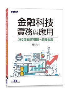 金融科技實務與應用:360度顧客視圖 + 場景金融-cover