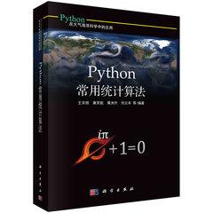 Python 常用統計算法-cover
