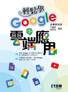 輕鬆學 Google 雲端應用, 5/e-cover