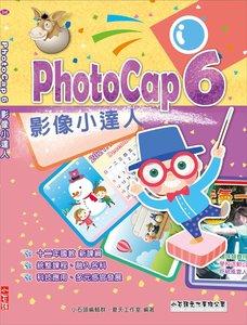 PhotoCap 6 影像小達人-cover