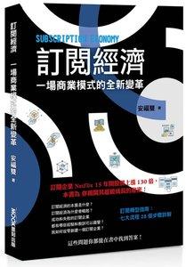 訂閱經濟:一場商業模式的全新變革-cover