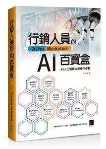 行銷人員的AI百寶盒-cover