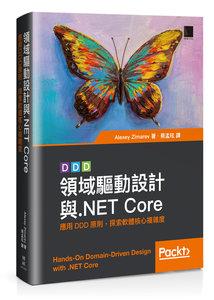 領域驅動設計與 .NET Core:應用 DDD 原則,探索軟體核心複雜度 (Hands-On Domain-Driven Design with .NET Core)-cover