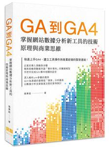 GA 到 GA4: 掌握網站數據分析新工具的技術原理與商業思維-cover