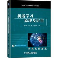機器學習原理及應用-cover
