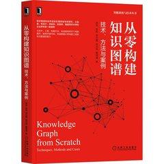 從零構建知識圖譜:技術、方法與案例-cover