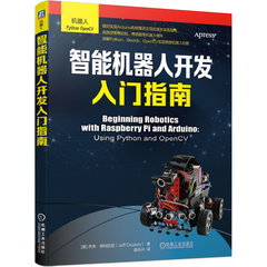智能機器人開發入門指南-cover