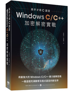 高手才用 C語言:Windows C/C++ 加密解密實戰-cover