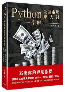 Python 金融市場賺大錢聖經:寫出你的專屬指標-cover