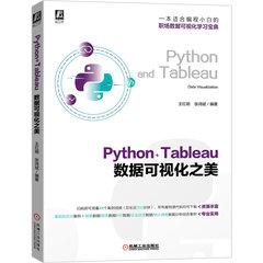Python+Tableau數據可視化之美-cover