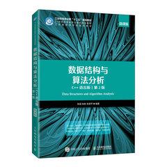 數據結構與算法分析(C++語言版  第2版)-cover