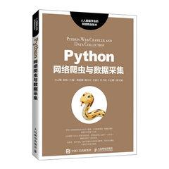 Python網絡爬蟲與數據採集-cover