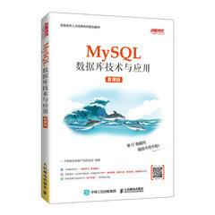 MySQL數據庫技術與應用(慕課版)-cover